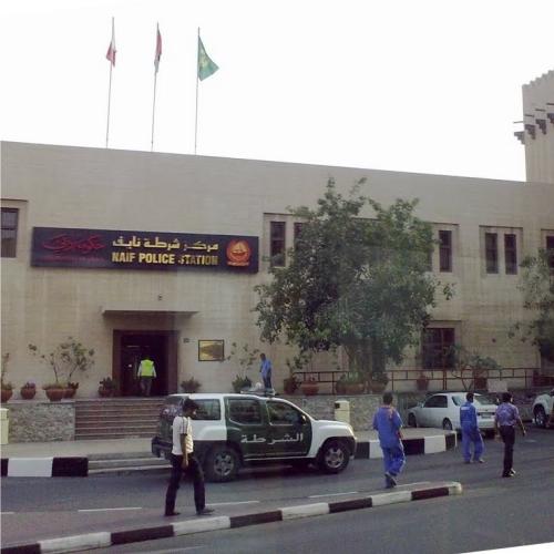 Naif Police Station