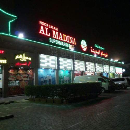 Madina Super Market