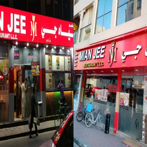 Mian Jee Restaurant